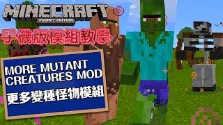 getlinkyoutube.com-Minecraft PE 手機版 模組教學 - 更多變種怪物模組 More Mutant Creatures - 更多更奇怪的怪物!