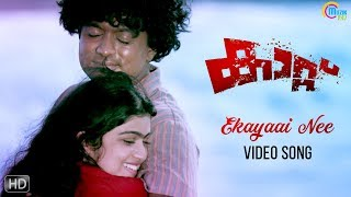 Kaattu Malayalam Movie | Ekayaai Nee Song Video | Asif Ali | P Unnikrishnan | Deepak Dev | Official