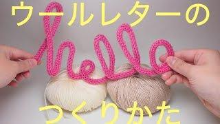 getlinkyoutube.com-DIY wool letter! ウールレターの作り方