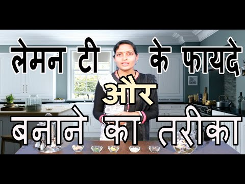 Green tea recipe in hindi benefits of green tea side effects weight loss how to make green tea