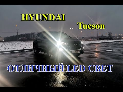 ХЕНДАЙ ТУСАН (Hyundai Tucson) УСТАНОВКА LED ЛАМП ПТФ, ЗАДНИЙ ХОД