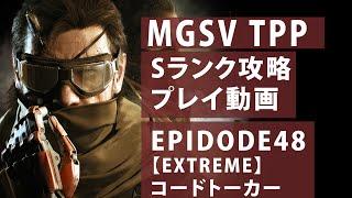 getlinkyoutube.com-【MGSV:TPP】 Sランク攻略プレイ動画 Episode 48 【EXTREME】コードトーカー【字幕解説】