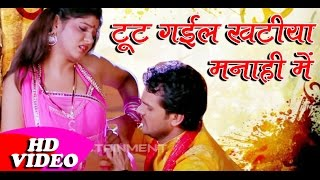 getlinkyoutube.com-Toot Gael Khatiya - टूट गाएल खटिया - Khesarilal Yadav, Neha Shree - Laadla Film Full Song Bhojpuri