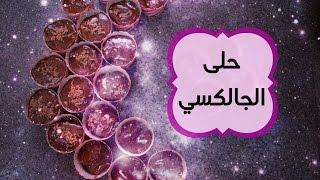 getlinkyoutube.com-وصفات_رمضانية : اسهل حلى تقديم بالجالكسي ✧ مع Tuta Stella