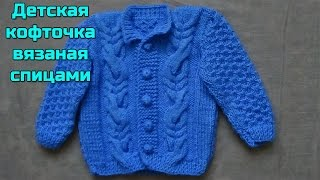 getlinkyoutube.com-Вязание детской кофточки спицами. Baby knitting