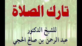 getlinkyoutube.com-تارك الصلاة للشيخ د عبد الرحمن بن صالح الحجي حفظه الله تعالى