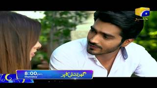 Ghar Titli Ka Par Episode 27 Promo   HAR PAL GEO