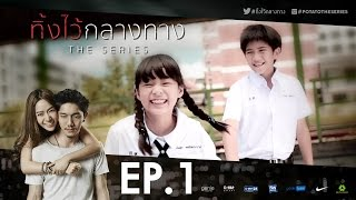 getlinkyoutube.com-#ทิ้งไว้กลางทาง The Series | EP.1 (Full) | POTATO