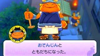 getlinkyoutube.com-【3DS】妖怪ウォッチ2_おでんじん入手方法