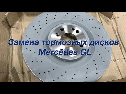 Замена передних тормозных дисков на Mercedes GL