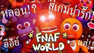 getlinkyoutube.com-FNaF World#1 ลาก่อน Five Nights at Freddy's จากพี่หมีสุดโหดกลายเป็นความสดใส,,#゚Д゚) ห๊ะ!?