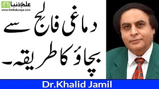getlinkyoutube.com-Cerebral Palsy (Treatment-Exercises-Education) by Dr Khalid Jamil