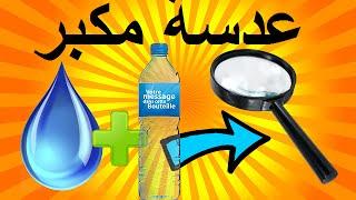 getlinkyoutube.com-شاهد كيف تصنع عدسة تكبير باستخدام الماء بنفسك...how to make a lens from water
