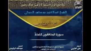 getlinkyoutube.com-سورة المنافقين بصوت الشيخ عبدالعزيز الدبيخي