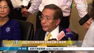 getlinkyoutube.com-[15年7月28日]新聞第一線 - 李國章否認阻延任命 斥學生針對他