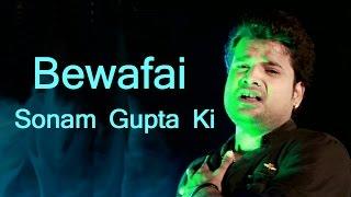 getlinkyoutube.com-बेवफाई सोनम गुप्ता की - Sonam Gupta Bewafa Hai - Ritesh Pandey -  Bhojpuri Sad Song 2016