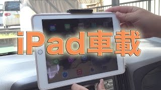 getlinkyoutube.com-iPadを車に乗っける!