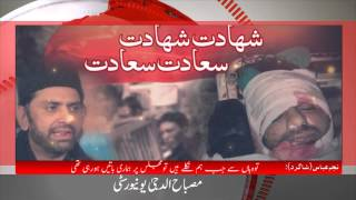getlinkyoutube.com-Documentary Shaheed Allama Nasir Abbas Multan (Complete HD) With Shauzab Ali
