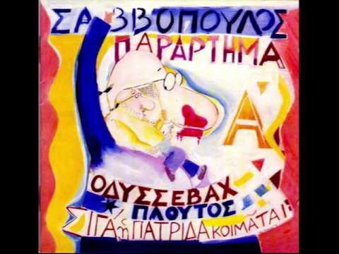 Γιάννης Μπαχ Σπυρόπουλος - Δρακοκύκλωπες και Κυκλωποδρακόπουλα
