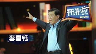 getlinkyoutube.com-李昌钰 不可能的可能 开讲啦 20130306