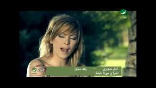 Amal Hijazi Baad Sneen امل حجازى - بعد سنين