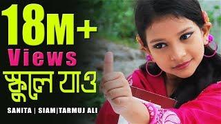 "getlinkyoutube.com-Bangla New  Song - "" Roj Sokale School a Jaw "" Full Song.  Release On  2016."