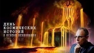 getlinkyoutube.com-День космических историй с Игорем Прокопенко |  Зоопарк во вселенной