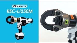 getlinkyoutube.com-REC-Li250M 充電油圧式マルチ工具
