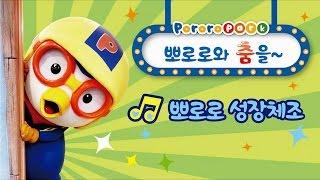 getlinkyoutube.com-[뽀로로와 춤을] 뽀로로 성장체조