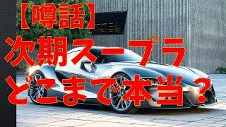 getlinkyoutube.com-トヨタ次期スープラ 噂の真相は?