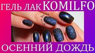 getlinkyoutube.com-Дизайн ногтей гель лаками KOMILFO - Осенний дождь