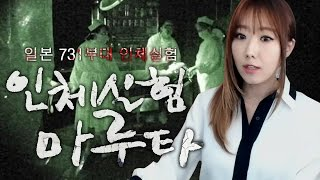 getlinkyoutube.com-일본 731부대 인체실험 마루타 ㅣ토요미스테리ㅣ디바제시카(Deeva Jessica)