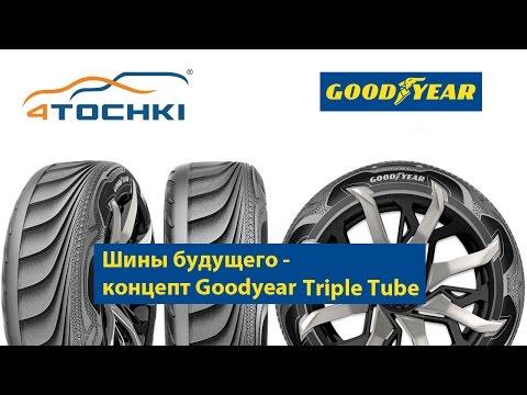 Шины будущего - концепт Goodyear Triple Tube - 4 точки. Шины и диски 4точки - Wheels & Tyres 4tochki