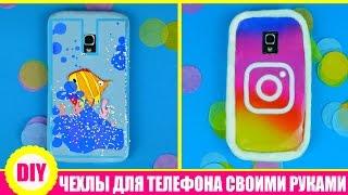 DIY| ЖИДКИЙ ЧЕХОЛ АКВАРИУМ /ОКЕАН🔹 INSTAGRAM🔹 SILICON PHONE CASE