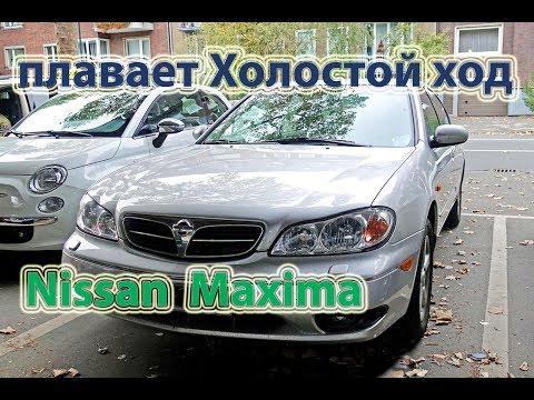 Проблема холостого хода - Nissan Maxima QX 3.0i