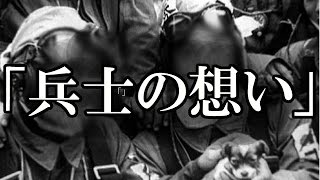 getlinkyoutube.com-※戦争・心霊系※【本当にあった怖い話346】「兵士の想い」2ちゃん 洒落にならないほど怖い話を集めてみない?