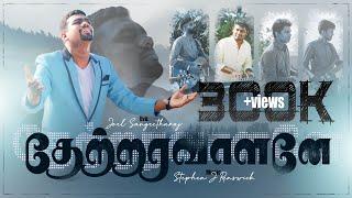 Thaetraravaalanae   தேற்றரவாளனே   Eva.Joel Sangeetharaj   New Tamil Christian Song   4K