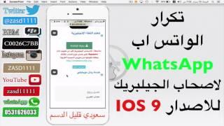 getlinkyoutube.com-تكرارالواتس اب WhatsApp لاصحاب الجيلبريك للاصدار IOS 9