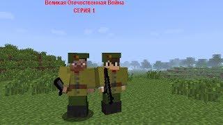 """getlinkyoutube.com-Minecraft-Сериал """"Вторая Мировая"""" [Серия 1]"""