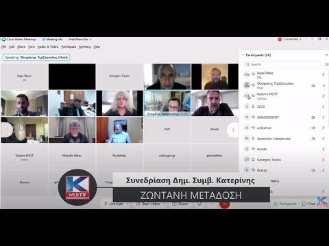 Kapa WebTV – Live –  Παρακολουθήστε ΖΩΝΤΑΝΑ το σημερινό Δημοτικό Συμβούλιο του Δήμου Κατερίνης