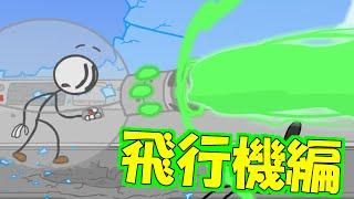 getlinkyoutube.com-特大レーザーをマフィアの飛行機にぶっ放した結果www【ゆっくり実況プレイ】#06 【ヒカリナ】