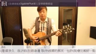 getlinkyoutube.com-周杰倫伴奏教學系列: 晴天 (Chord部份)