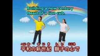 getlinkyoutube.com-Be Brave (English Version): Japan's Soka Gakkai Primary Division Song & Dance Steps