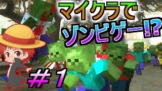 getlinkyoutube.com-【マイクラでゾンビゲー!?】Left 4 Dead 2を実況プレイ#1【赤髪のとも】
