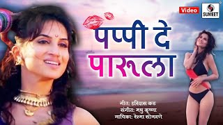 getlinkyoutube.com-Pappi De Parula - Official Video Song - Smita Gondkar - Superhit - Marathi song - Sumeet Music