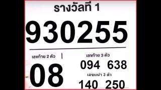 getlinkyoutube.com-ผลสลากกินแบ่งรัฐบาล 17 ธันวาคม 2558 ใบตรวจหวย