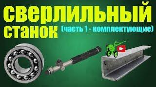 getlinkyoutube.com-Самодельный сверлильный станок (Часть - 1. Комплектующие детали)