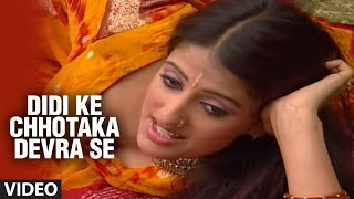 getlinkyoutube.com-Didi Ke Chhotaka Devra Se (Full Bhojpuri Hot Video Song) Time Bomb