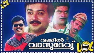 getlinkyoutube.com-MALAYALAM COMEDY MOVIE Vakkil Vasudev || Malayalam Full Movies || Jagadish,Jayaram Comedy