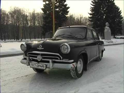 Тест-драйв ГАЗ-21 'Волга'.
